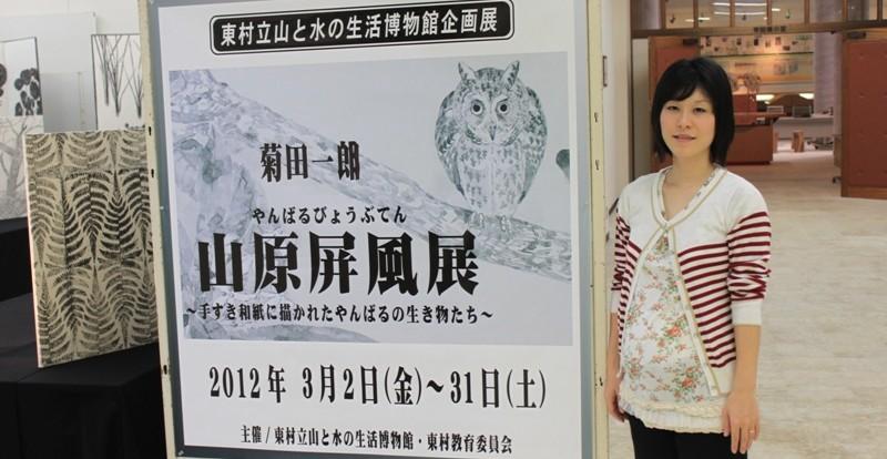 ICHIRO KIKUTA EXHIBITION at Higashi Museum