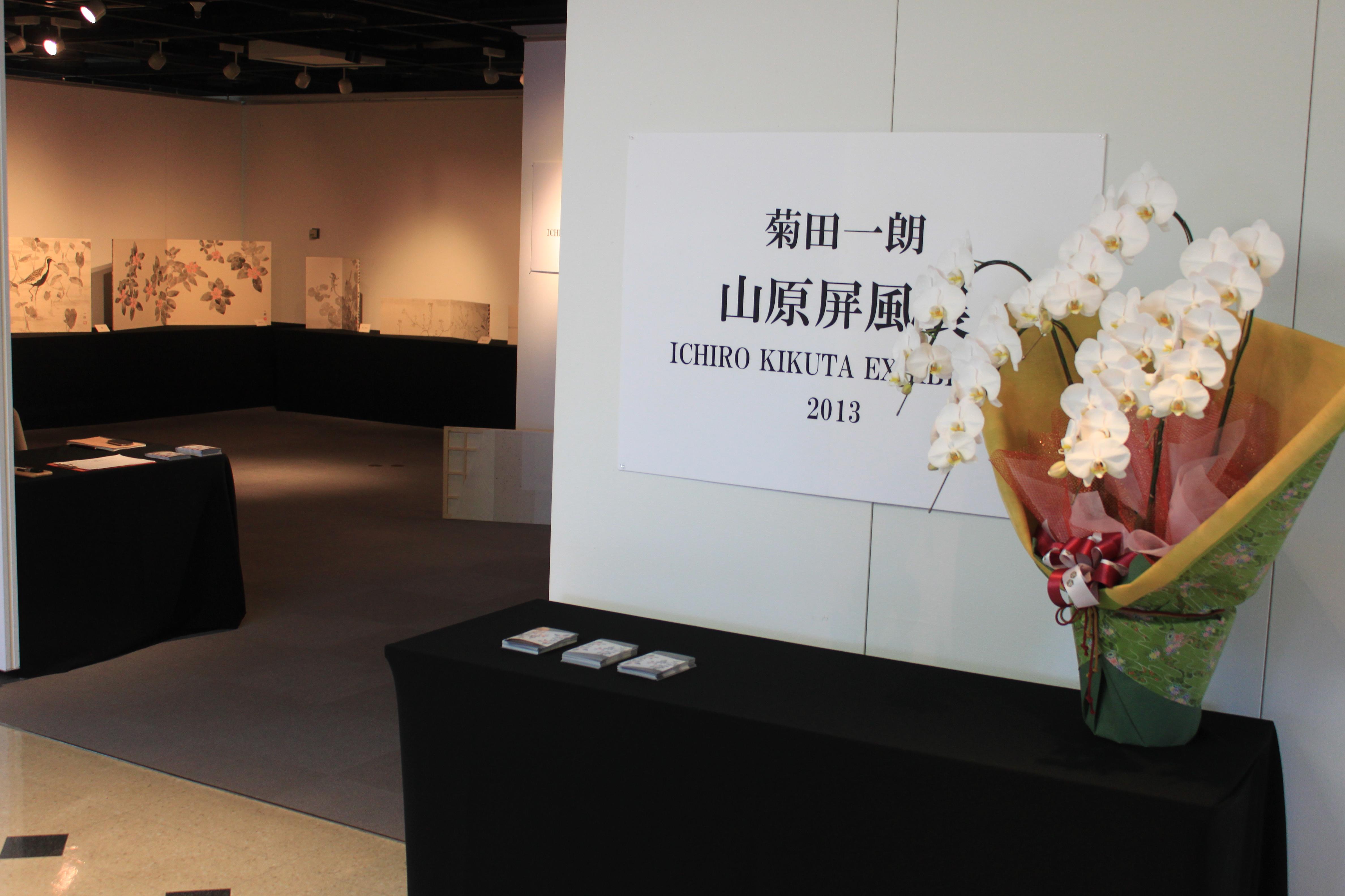 ICHIRO KIKUTA EXHIBITION 2013 at Naha Civic Gallery