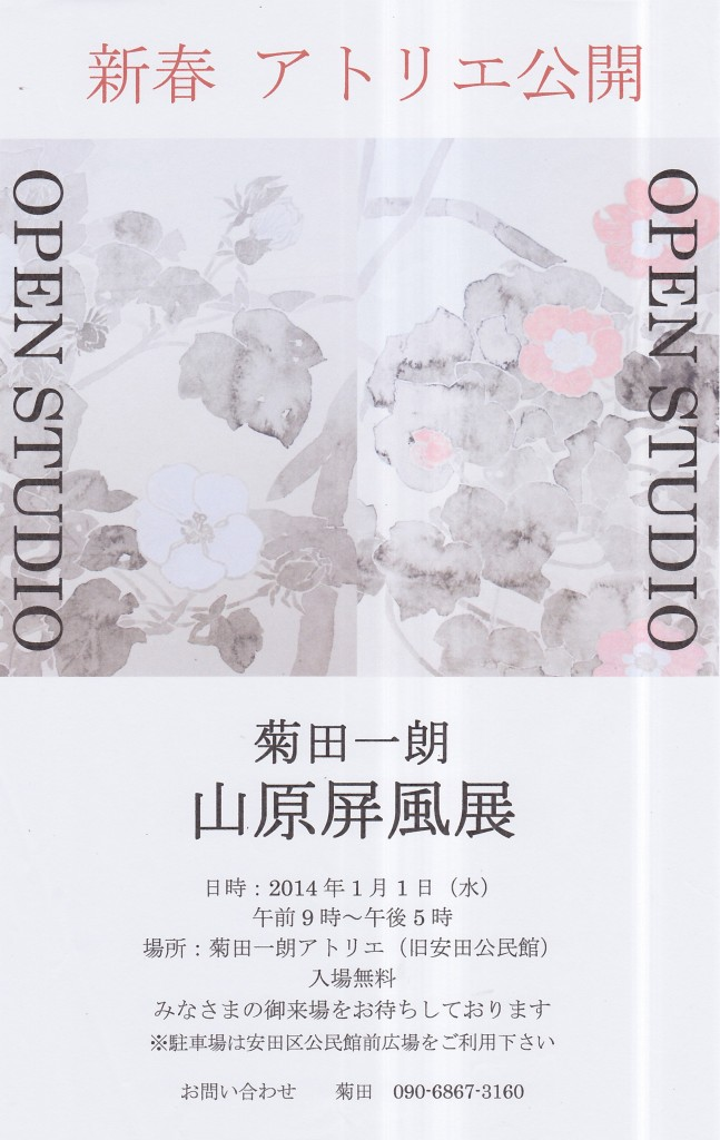 新春アトリエ公開2014、フライヤー